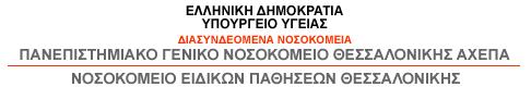 ΑΧΕΠΑ - Πανεπιστημιακό Γενικό Νοσοκομείο Θεσσαλονίκης (AHEPA Hospital)